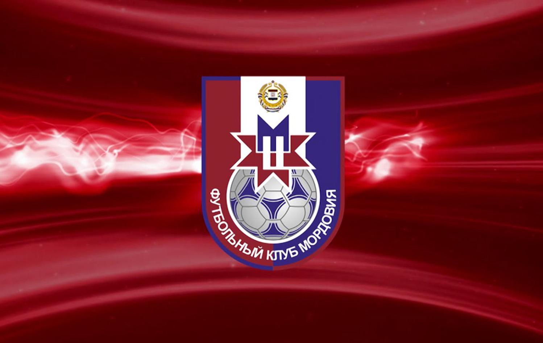 Мордовия Футбольный клуб