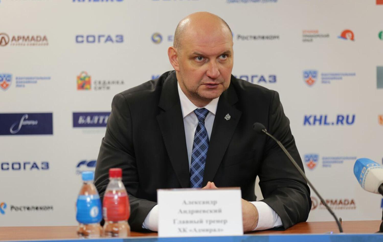 Александр Андриевский тренер адмирала фото