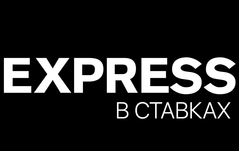 Что такое экспресс ставки