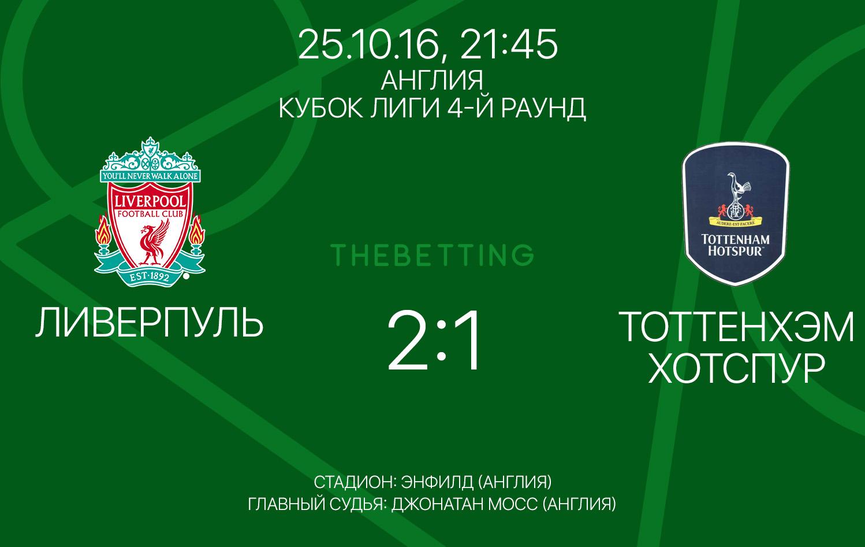 Результат матча Ливерпуль - Тоттенхэм Хотспур 25 октября 2016