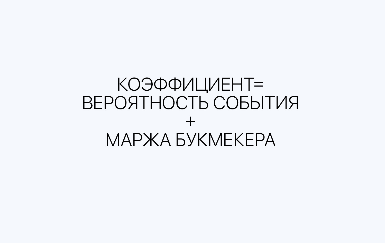 Коэффициент букмекерской конторы формула