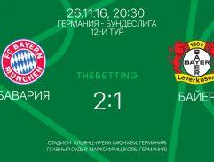 Обзор матча Бавария - Байер 26 ноября 2016