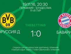Обзор Матча Боруссия Д - Бавария 19 ноября 2016