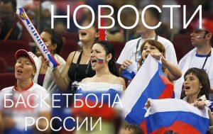 Новости баскетбола России