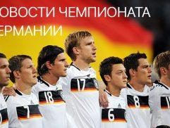 Новости чемпионата Германии