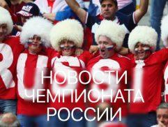 Новости чемпионата России по футболу