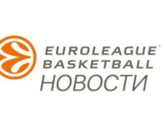 Новости Евролиги Баскетбол