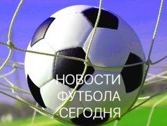 Новости футбола на сегодня