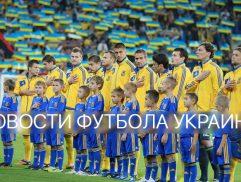Новости футбола Украины