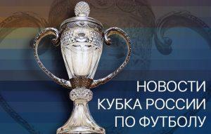 Новости кубка России по футболу