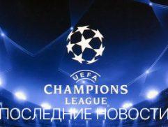 Новости Лиги Чемпионов