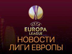 Новости Лиги Европы