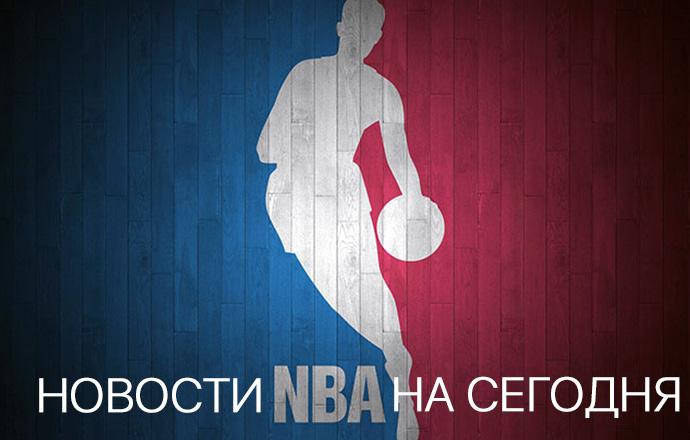 Новости НБА на сегодня