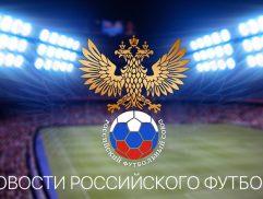 Новости российского футбола