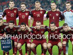 Новости сборной России по футболу