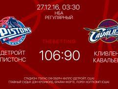 Обзор матча Детройт Пистонс - Кливленд Кавальерс 27 декабря 2016