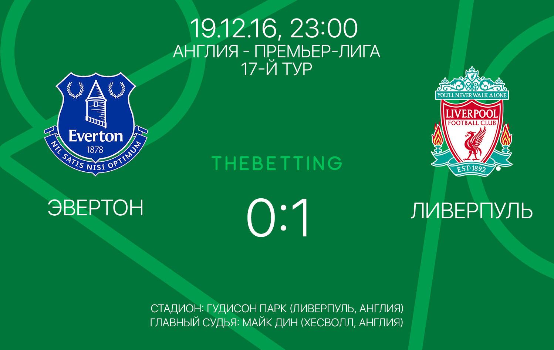 Обзор матча Эвертон - Ливерпуль 19 декабря 2016