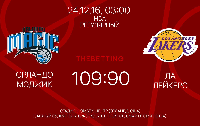 Обзор матча Орлайно Мэджик - Лос-Анджелес Лейкерс 24 декабря 2016