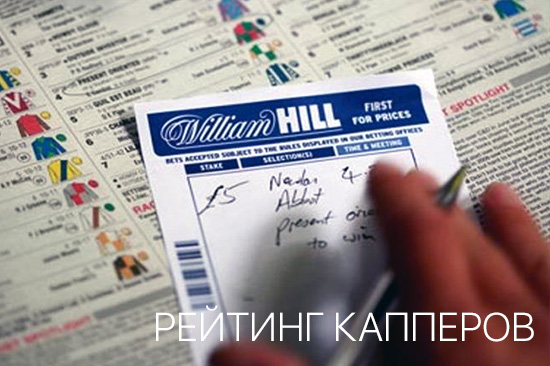 Рейтинг прогнозистов России