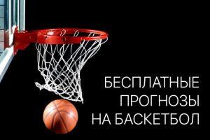 Бесплатные прогнозы на баскетбольные матчи