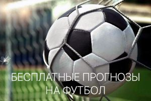 бесплатные прогнозы профессиональные чемпионат футбол