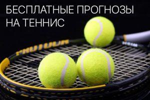 Сеголня на теннис бесплатные прогнозы