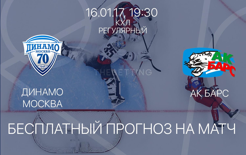 Прогноз на матч Динамо М - АК Барс 16 января 2017