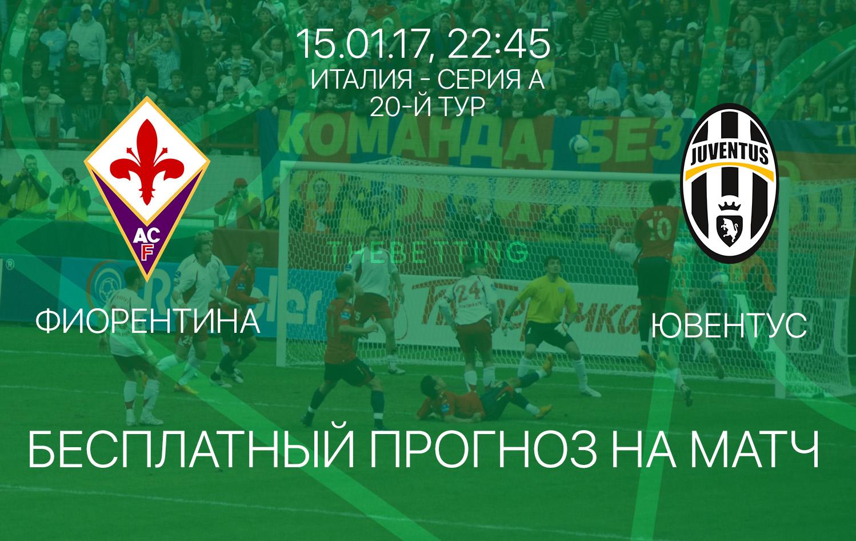 Прогноз на матч Фиорентина - Ювентус 15 января 2017