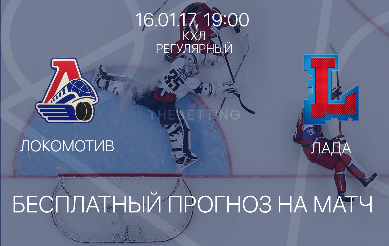 Прогноз на матч Локомотив - Лада 16 января 2017