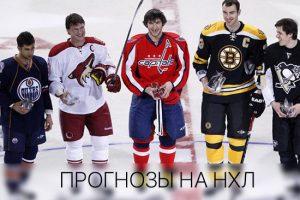 Бесплатные прогнозы на НХЛ
