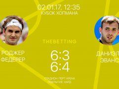 Обзор матча Роджер Федерер - Даниэль Эванс 02 января 2017