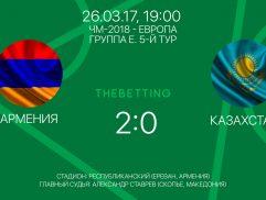 Обзор матча Армения - Казахстан 26 марта 2017