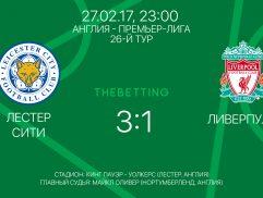 Обзор матча Лестер Сити - Ливерпуль 27 февраля 2017