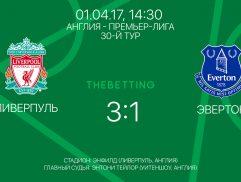 Обзор матча Ливерпуль - Эвертон 01 апреля 2017