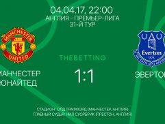 Обзор матча Манчестер Юнайтед - Эвертон 4 апреля 2017